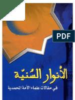 al-anwar-al-sunniya