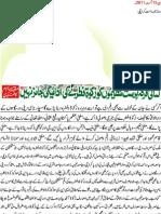 Muttafiq Fatwa Of Ulema Against Forcefully Getting Zakat and Fitra