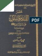 Mukhtasar Saarim Al Maslul