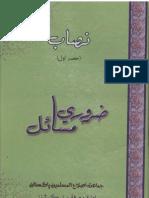 Nisab vol-1 (نصاب حصه اول) Zaroori Masaail - Sindhi