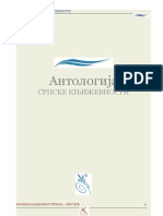 Isidora Sekulic-Kronika Palanackog Groblja