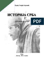 Djordje Bojanic - Istorija Srba