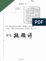 (9)100.08.12 經濟部 令