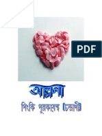 Alpona- A collection of Bengali poems. Bhalobashi Bangla