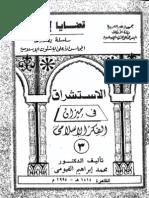 الإستشراق في ميزان الفكر الإسلامي