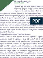 Madanadwadasi-Vratham