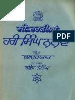 Hari Singh Nalwa