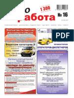 Aviso-rabota (DN) - 16 /016/