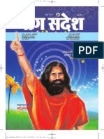 YogSandesh June Hindi 2011