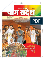 YogSandesh July Hindi 2011