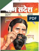 YogSandesh August Hindi 2011