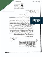 Smart Phones Exemption in Jordan Aug 03 2011