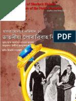 Noble Bachelor Assamese