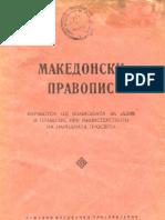 Македонски Правопис