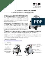 ZMP MEV-C Robot Car