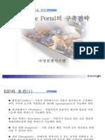 EIP구축전략