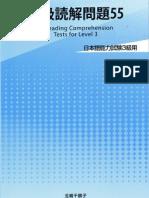 55 Reading Comprehension. Tests for Level 3