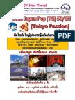 2.Big Japan Pop (Tokyo Passion) 5 Days (Tg)