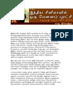 இந்திய சினிமாவில் ஒரு மெளனப் புரட்சி