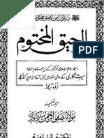 Ar-Raheeq Al-Makhtum - Urdu book by Saifur Rahman al-Mubarakpuri
