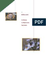 μελισοκομια 2ο Κεφάλαιο