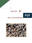 Μελισσοκομία 1ο Κεφάλαιο