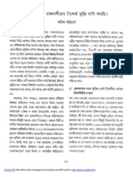 Keno Amra Rajbondider Nihsharta Mukti Dabi Korchhi by Amit Bhattacharya BONDIBARTA JULY 2011