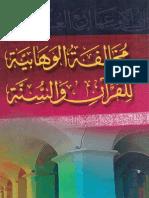 mukhalefatul-wahabiya