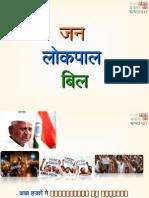 Hindi Janlokpal