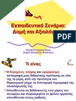 didaktika_senaria