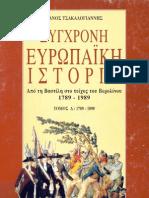 Τσακαλογιαννης -Συγχρονη Ευροπαικη Ιστορια (1789-1890)