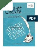 كتاب النبي صلى الله عليه وسلم  ـ  د . محمد مصطفى الأعظمي