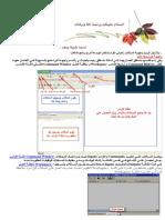 Learn Mathlab in Arabic