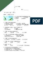 J1 UEC Geography Test     初中一地理预测考试