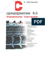 В Григорьева 1С предприятие Управление торговлей