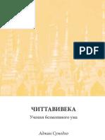 [Cittaviveka]Читтавивека - Учение безмолвного ума (Аджан Сумедхо)