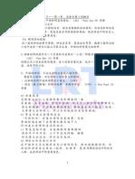 临考复习HBCL 4203