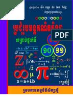 Book Formula All Grade