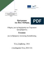 Οδηγίες για τη διαχείριση του Τομεακού προγράμματος Erasmus για τα Ιδρύματα Ανώτατης Εκπαίδευσης