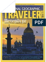 National Geographic Traveller №6_copy