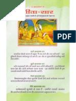 Gita Saar in Hindi by Param Shredhey Swami Shri Ramsukhdasji Maharaj, Gitapress, Gorakhpur