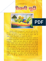 Sanjeevani Booti in Hindi by Param Shredhey Swami Shri Ramsukhdasji Maharaj, Gitapress, Gorakhpur