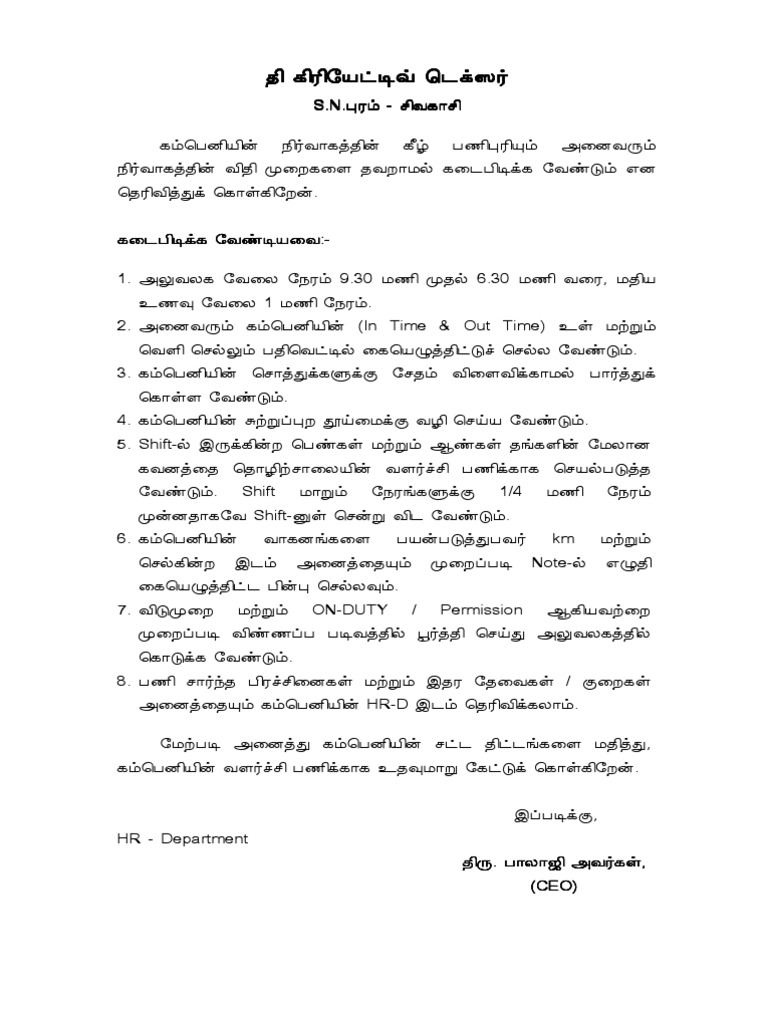 Appointment order tamil mitanshu Image collections
