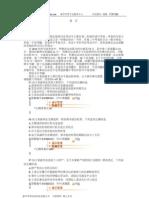 2011年法律教育网基础班刑诉-刘枚讲义