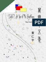 万历十五年 黄仁宇