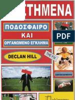 Hill Declan - Τα στημένα Ποδόσφαιρο και οργανωμένο έγκλημα