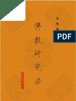 吕澂:佛教研究法 精细整理稿