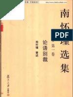南怀瑾选集_第一卷(论语别裁)
