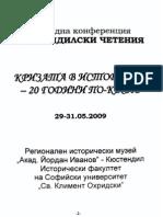 Kystendil_2009