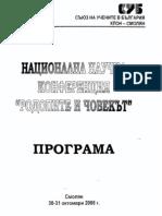 Smolyan_2008